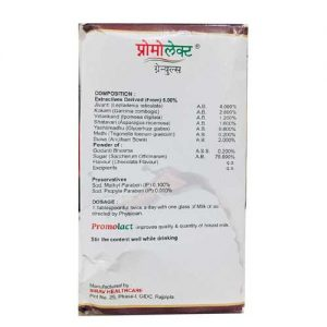 Promolact Granules (Chocolate Flavour) 200GM-back